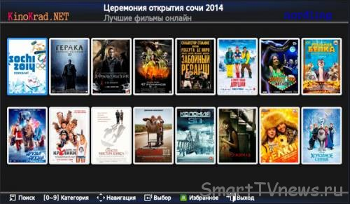виджет Kinokrad V 26 для Samsung Smart Tv