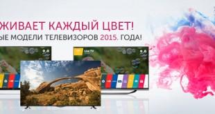 JAUNUMS_-_NEW_LG_TV_OpenText-730x260_ru