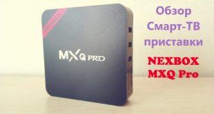 Обзор NEXBOX MXQ Pro