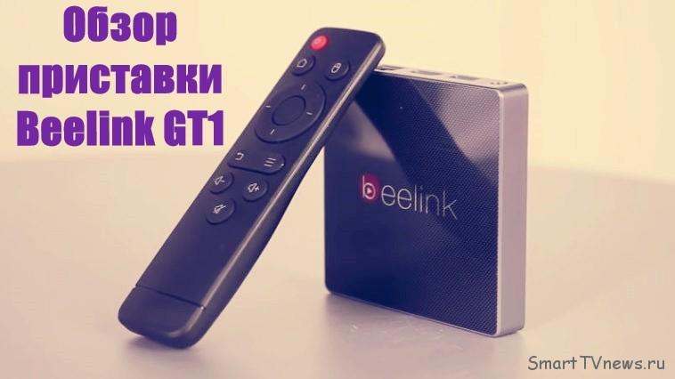 beelink-gt1-review