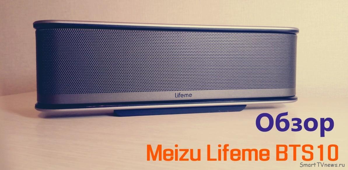 obzor-bluetooth-kolonki-meizu-lifeme-bts10