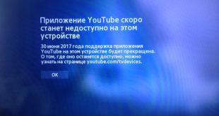 YouTube прекращает работу на телевизорах 2012 года и старше