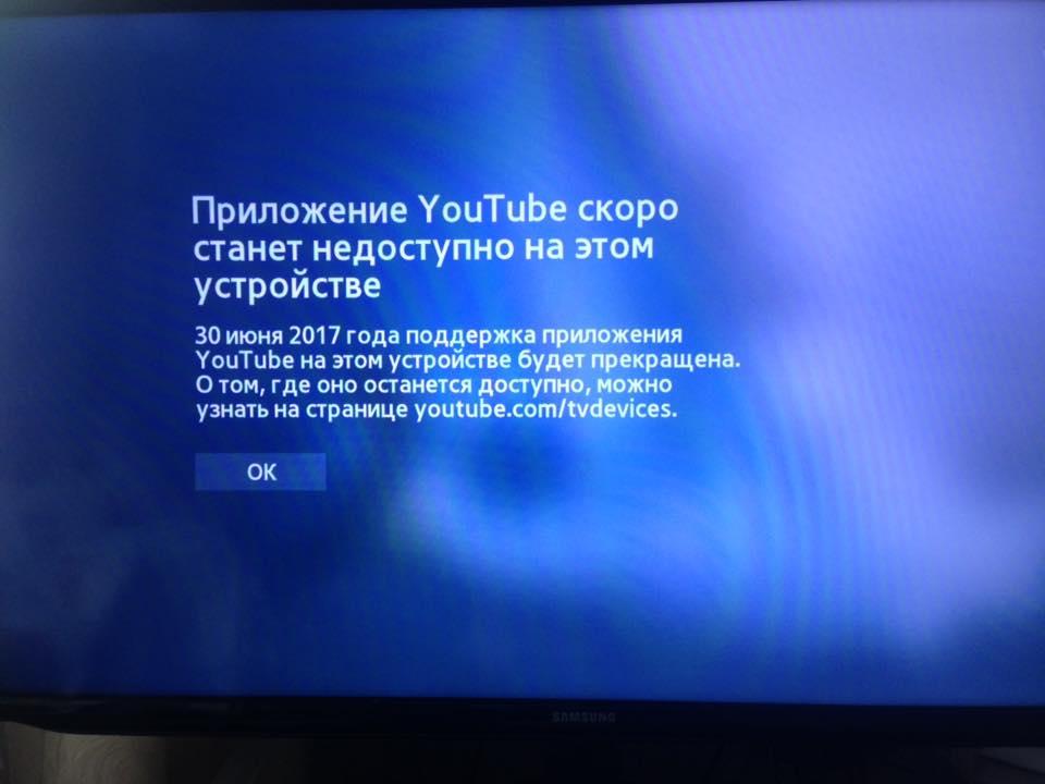 приложение ютуб для телевизора Lg скачать - фото 4