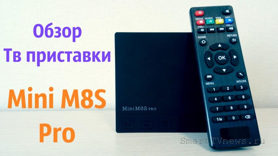 Обзор Тв приставки Mini M8S Pro