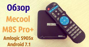 Обзор TV Box Mecool M8S Pro+ на Amlogic S905x и Android 7.1